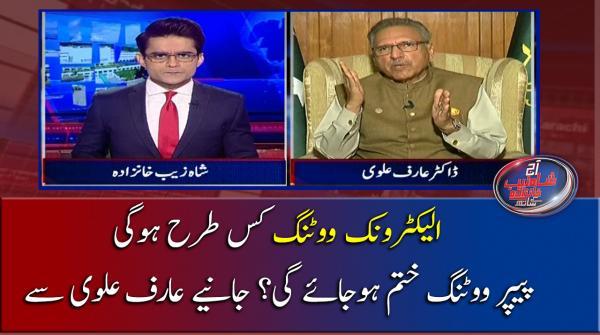 Electronic Voting Kis Tarhan Hogi, Paper Voting Khatam Hojygi? Janiye Arif Alvi se