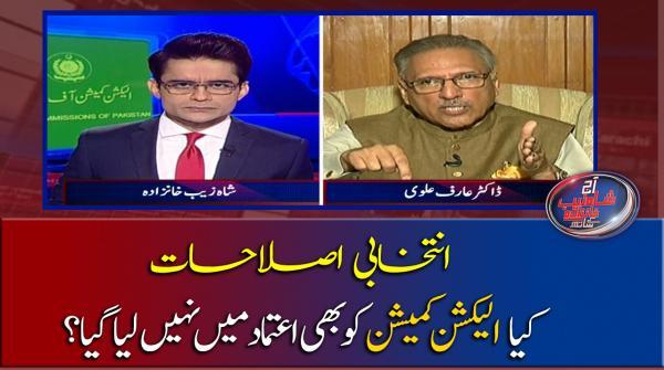Intikhabi Islahat | Kiya Election Commission ko bhi Aitimaad me Nahi Liya Gaya?