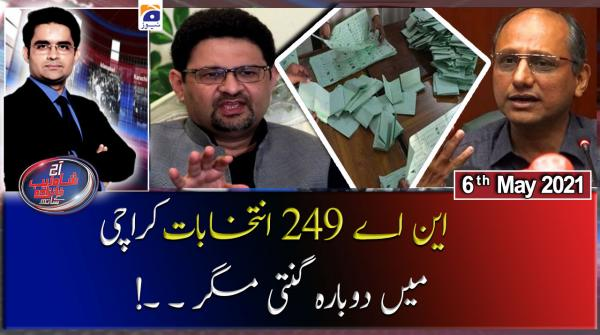 Aaj Shahzeb Khanzada Kay Sath | 6th May 2021