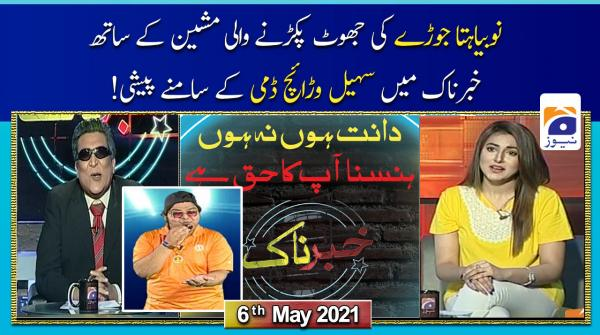 Khabarnaak | 6th May 2021