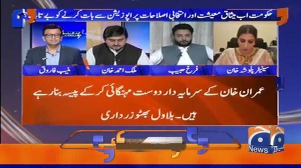 Govt Ab Misaq e MAeeshat Aur Intekhabi Islahaat Par Opposition Se Baat Karne Ko Betaab