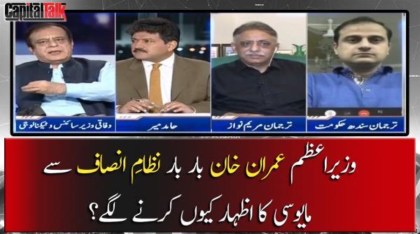 PM Imran Bar Bar Nizam e Insaaf se Mayoosi ka Izhar Kyun Karny Lagay?