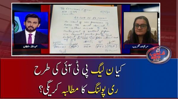 Kia PMLN PTI Ki Tarah Recounting Ka Mutaliba Karegi