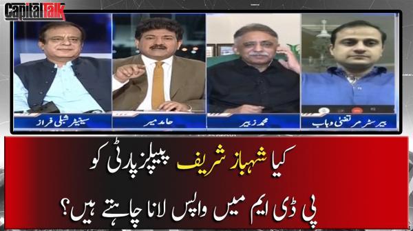 Kiya Shehbaz Sharif PPP ko PDM mai Wapas Lana Chahty Hain?