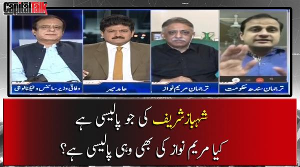 Shehbaz Sharif ki Jo Policy Hai Kiya Maryam Nawaz ki Bhi wohi Policy Hai?