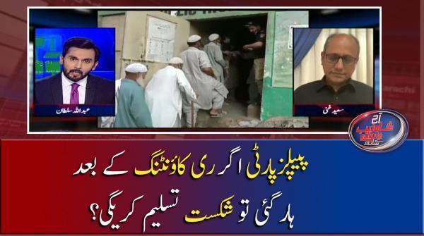 PPP Agar Recounting Ke Baad Haar Gai To Shikast Tasleem Karegi