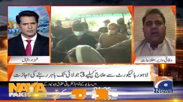 Fawad Chaudhry se Tafseeli Guftugu || Shehbaz Sharif ko Ijazat Mil Gai..!!