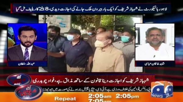 Shehbaz Sharif ki Wapas Ane ki Guarantee Kon Lega? || Shahid Khaqan Abbasi se Tafseeli Guftugu..!