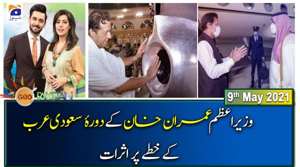 Geo Pakistan - Digitally Presented by Izhar Monnoo | 9th May 2021