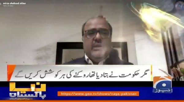 Shehbaz Sharif ki Rawangi, Hukumat ka Agla Qadam Kiya Hoga? | Guest- Mirza Shahzad Akbar