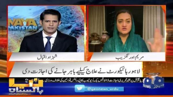 Shehbaz Sharif ko Kis ke Kehny per Roka Gaya? | Guest - Marriyum Aurangzeb