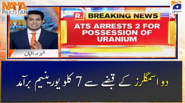 2 Smugglers Ke Qabze Se 7 KG Uranium Baramad