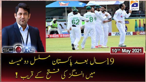 Score | Yahya Hussaini |10th May 2021