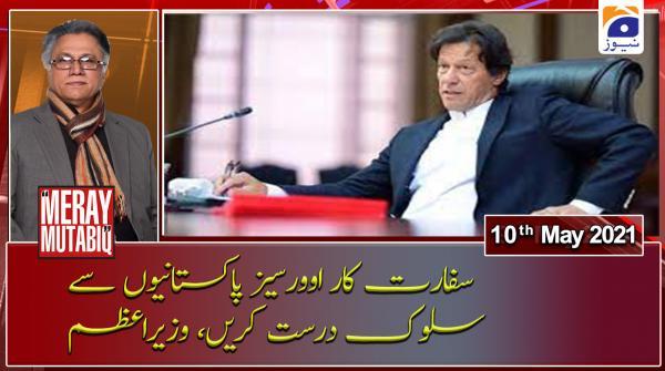 سفارت کار اوورسیز پاکستانیوں سے سلوک درست کریں، وزیراعظم