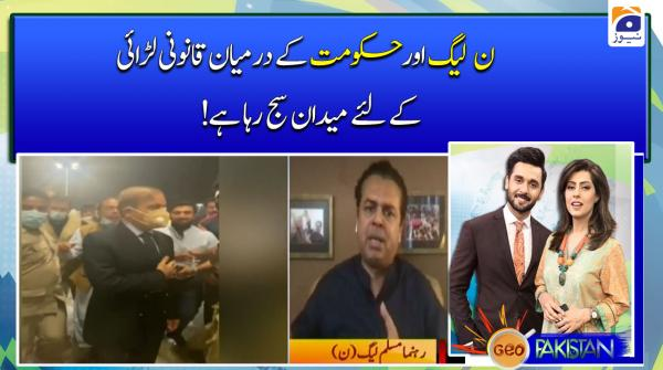 PMLN Aur Govt Ke Darmiyaan Qanooni Jang Ke Liye Medaan Saj Raha Hai