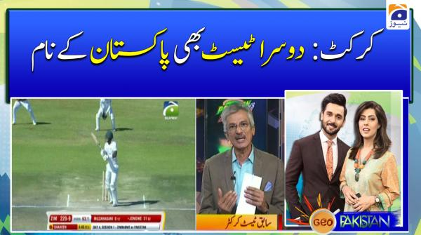 Pak vs Zim, 2nd Test Bhi Pakistan Ke Naam