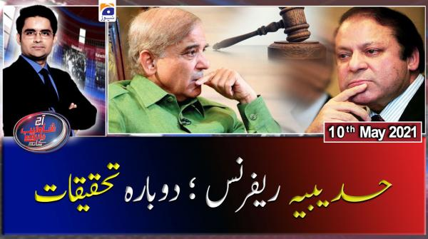 Aaj Shahzeb Khanzada Kay Sath | 10th May 2021