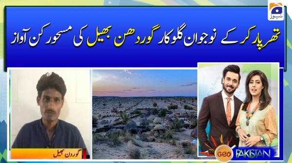 Tharparkar Ke Naujawan Singer Gordhan Bhail Ki Mashoor Kun Awaz
