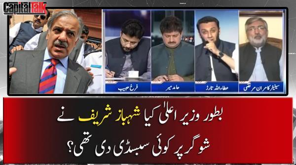Bator Wazir-e-Aala Kia Shehbaz Sharif Ne Sugar Par Koi Sabsidy Di Thi