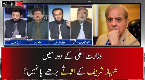 Wizarat-e-Aala Ke Daur Main Shehbaz Sharif Ke Asaase Barhe Ya Nahin
