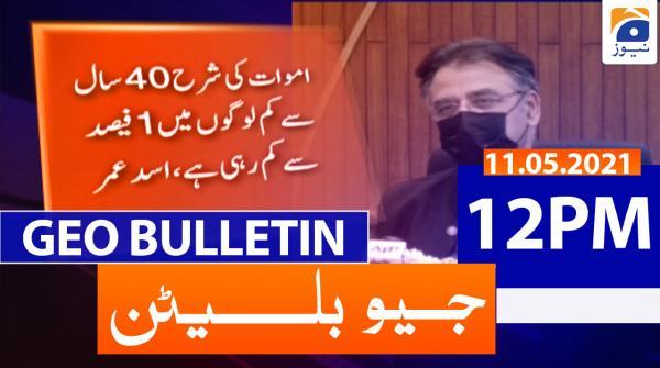 Geo Bulletin 12 PM | 11th May 2021