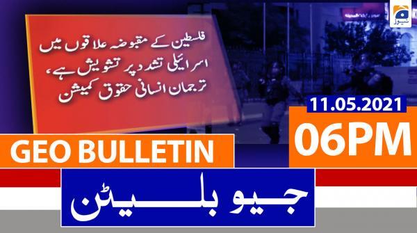 Geo Bulletin 06 PM | 11th May 2021