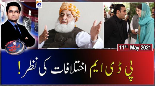 Aaj Shahzeb Khanzada Kay Sath | 11th May 2021