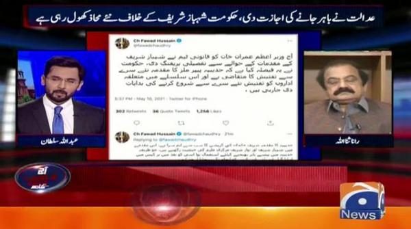 Govt Ne Shehbaz Sharif Ke Khilaf Aik Naya Mahaz Khol Liya