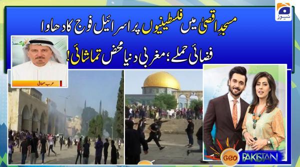 Masjid e Aqsa mai Palestine per Israel Fauj ka Dhawa, Magribi Dunia Mehez Tamasha..!