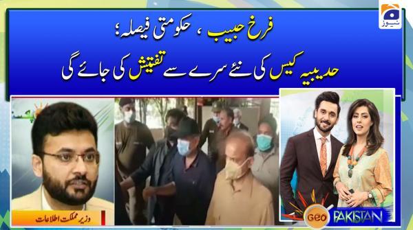 Farrukh Habib | Hukumati Faisla; Hudaibiya Paper Mills Case ki Nai Siray se Tafsheesh ki Jaygi !