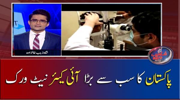 Pakistan Ka Sabse Bara Eye Care Network