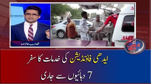 Edhi Foundation Ki Khidmat Ka Safar 7 Dihaion Se Jari