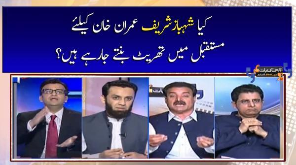 Is Shehbaz Sharif becoming a threat to PM Imran Khan?