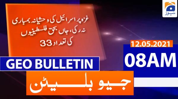 Geo Bulletin 08 AM | 12th May 2021