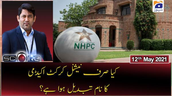 Kia Sirf National Cricket Academy Ka Nam Tabdeel Hua he?