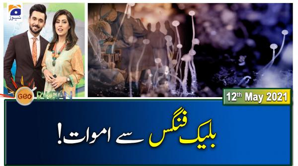 Geo Pakistan | 12th May 2021