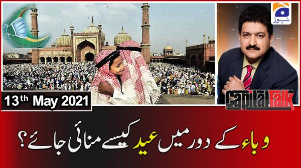 Capital Talk with Hamid Mir | 13th May 2021