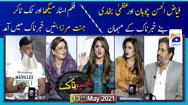 Khabarnaak | Guest: Jannat Mirza - Fayyaz ul Hassan - Uzma Bukhari - Megha | 13th May 2021
