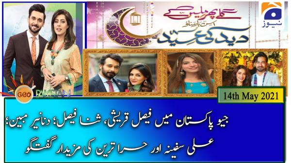 Geo Pakistan Eid Special | 14th May 2021