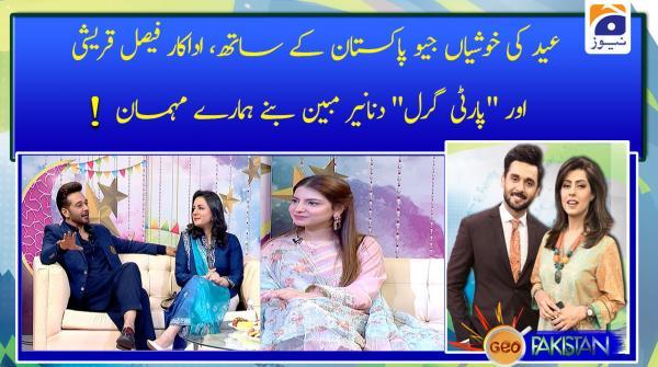 Eid ki khusihyan Geo Pakistan ke sath, adakar Faisal Qureshi aur