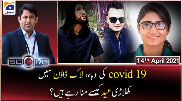 Score | Eid Special | Yahya Hussaini | 14th May 2021
