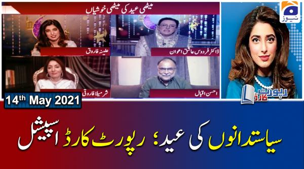Report Card | 2nd Eid Special | 14th May 2021