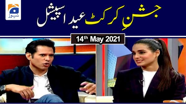 Jashan-e-Cricket | Eid Special | 14th May  2021