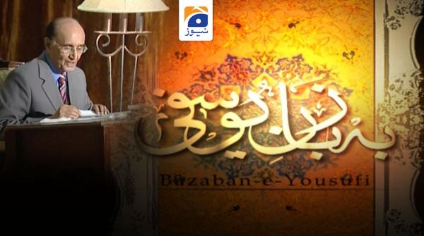 Bazaban-e-Yousufi | 15th May 2021