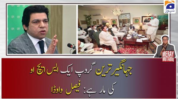 Jahangir Tareen Group aik SHO ki maar hai, Faisal Vawda