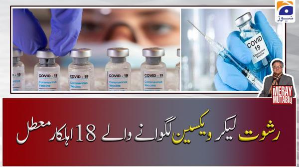 Rishwat lekar Vaccine lagwaney waley 18 Ahalkaar moattal..!!