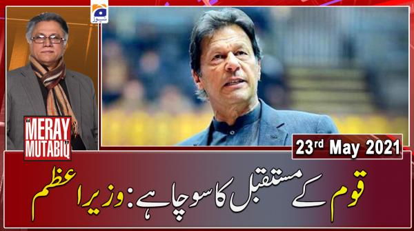 Meray Mutabiq   Hassan Nisar   23rd May 2021
