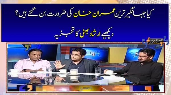 Kia Jahangir Tareen PM Imran ki Zaroorat Ban Gaye Hain? Dekhiye Irshad Bhatti Ka Tajzia