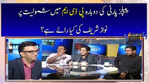 PPP ki Dobara PDM main Shamuliat par Nawaz Sharif ki Kia Rai Hai?