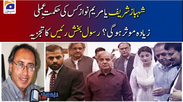 Rasul Bux   Shehbaz Sharif Ya Maryam Nawaz kis ki Strategy Ziyada Moassar Hosakti Hai?